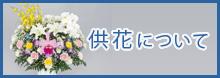 供花について