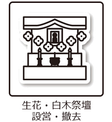 生花・白木祭壇設営・撤去