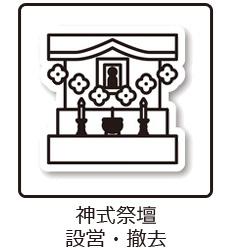 神式祭壇設営・撤去