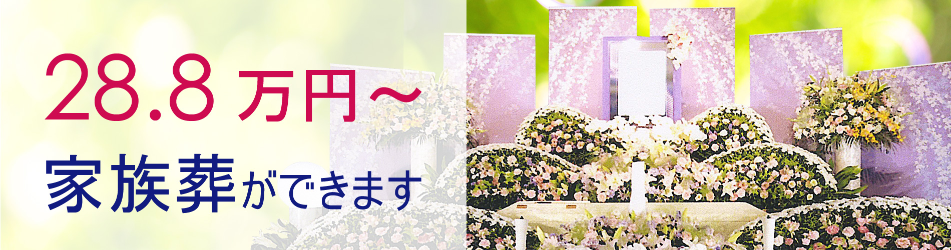家族葬28.8万円~できます
